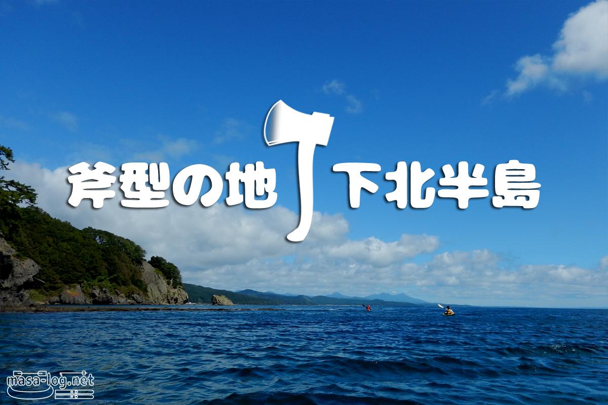 shimokita14