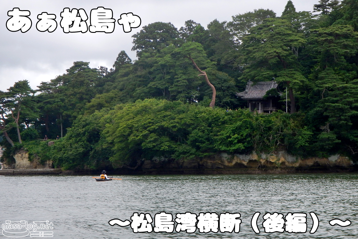matsushima200-1