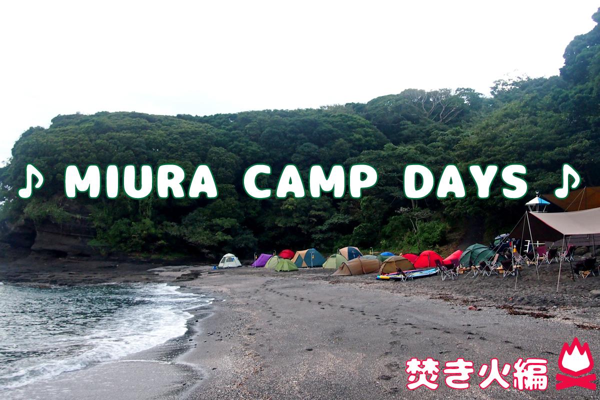 miuracamp